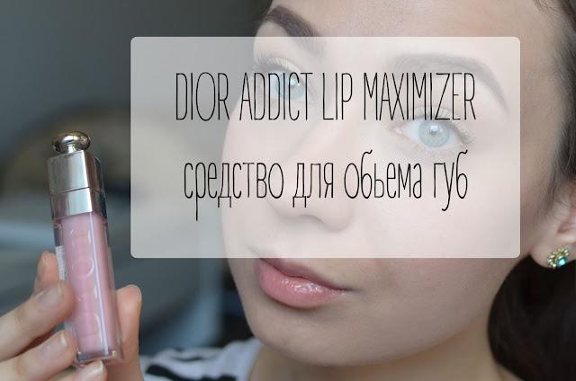 Диор увеличение губ