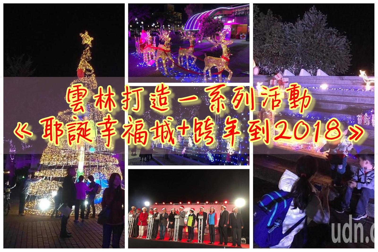 打造雲林光輝12月《耶誕幸福城+跨年到2018》一系列耶誕跨年活動, Merry X'mas & Happy New Year!!