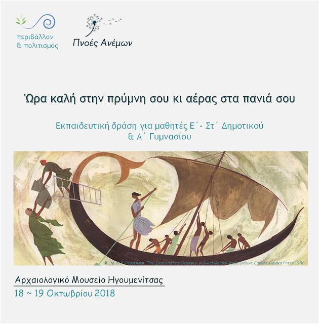 Αρχαιολογικό Μουσείο Ηγουμενίτσας - «Πνοές Ανέμων»