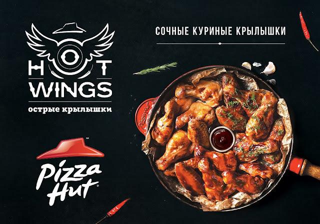 Острые крылышки в Pizza Hut, Острые крылышки в Пицца хат, Острые крылышки в Pizza Hut цена стоимость, Острые крылышки в Пицца хат цена стоимость