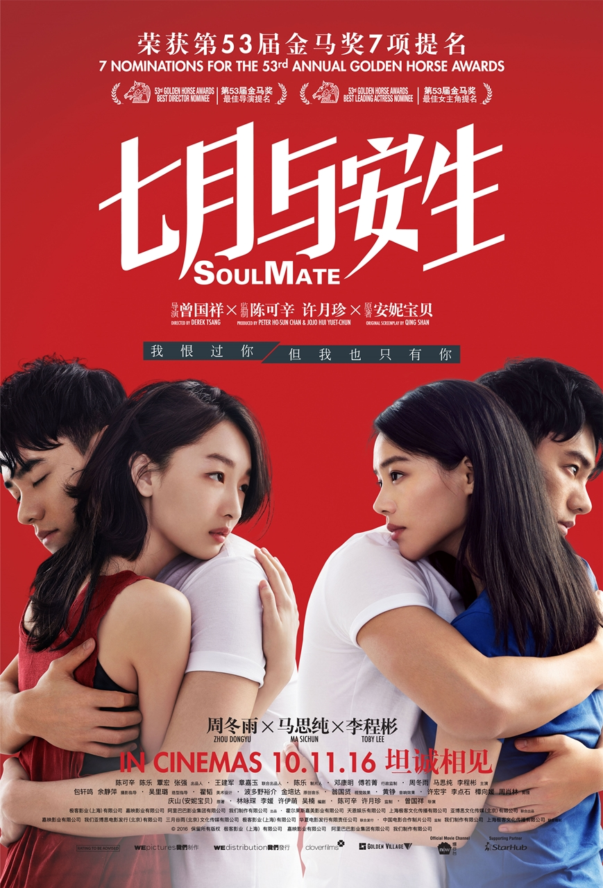 Soul Mate Movie Gala Premiere & Movie Review 《七月与安生》首映禮 ...
