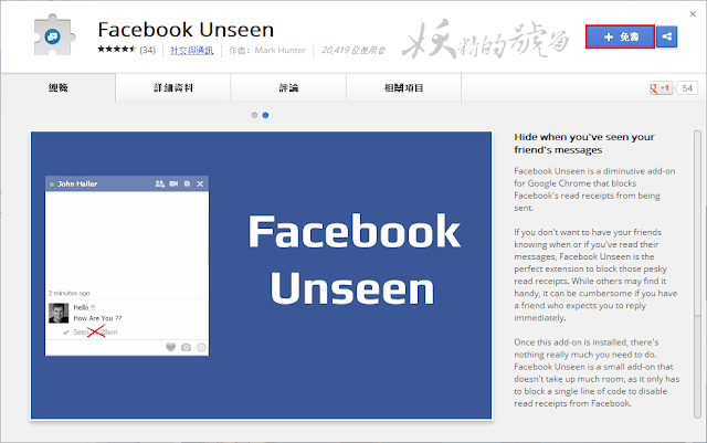 2 - [Chrome] Facebook Unseen 讓你已讀不必回!