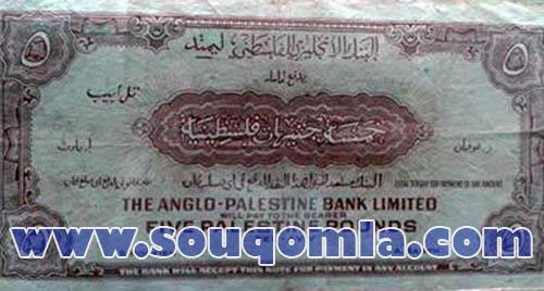 خمسه جنيهات فلسطينى (البنك الانجليزي الفلسطينى ليمتد)