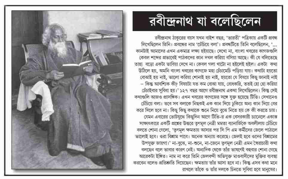essay on rabindranath tagore in bengali hindi language essays essay on our national language in hindi essay on hindi language in hindiessay · essay on rabindranath tagore