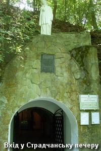 Вхід у Страдчанську печеру