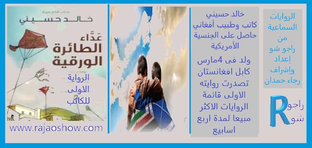 تلخيص رواية:  عداء الطائرة الورقية: خالد حسيني.  إعداد وإشراف: رجاء حمدان.