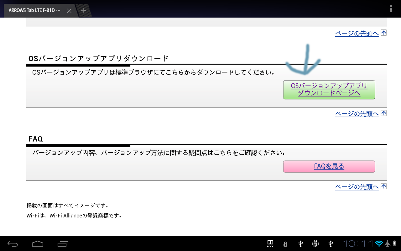 Japan Mobile Tech: Updating the Fujitsu Arrows Tab to ICS