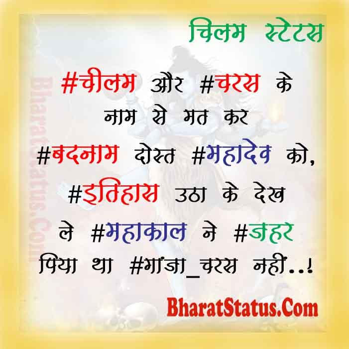 Mahakal Chillam Status in Hindi