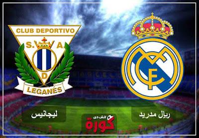 مشاهدة مباراة مباراة ريال مدريد وليجانيس بث مباشر اليوم