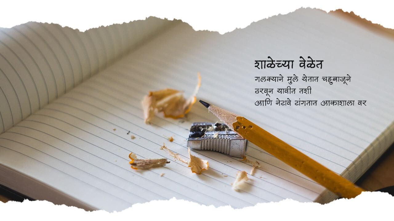 शाळेच्या वेळेत - मराठी कविता | Shalechya Velet - Marathi Kavita