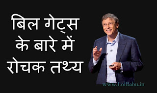 amazing facts of bill gates in hindi