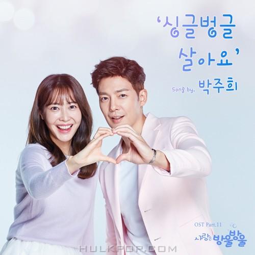 Park Ju Hee – LOVE IS BUBBLE OST Part.11