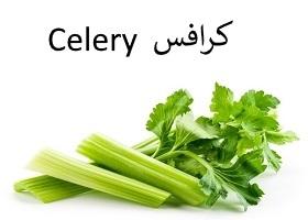 كرافس : Celery