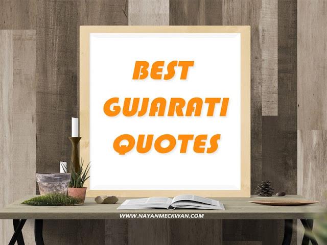 Best Gujarati Quotes Images 2018 | Gujarati Suvichar Whatsapp Status