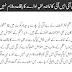 Nawaz Sharif Blam Isi