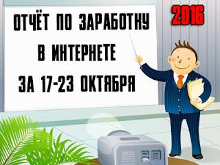 Отчёт по заработку в Интернете за 17-23 октября 2016 года