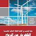 تحميل كتاب رياح التغيير في أنظمة الطاقة العالمية والعربية الكهرباء من الرياح