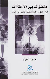 منطق تدبير الإختلاف من خلال أعمال طه عبد الرحمان | كتاب