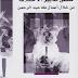 كتاب منطق تدبير الإختلاف من خلال أعمال طه عبد الرحمان pdf حمو النقاري