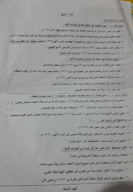 ورقة امتحان الدراسات الاجتماعية للصف الثالث الاعدادي الفصل الدراسي الثاني 2017 محافظة البحيرة