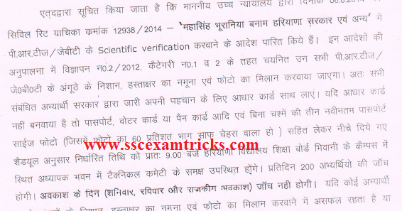 SscExamTricks.com: Haryana JBT Merit wise-Recommended List