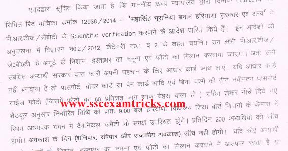 Haryana JBT Merit wise-Recommended List of 9048 JBT Candidates Mewat & Non Mewat Region-hstsb