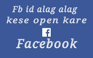 Fb id ko alag alag type se open kese kare 1