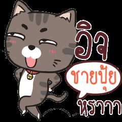 CHAIPUI charcoal meow