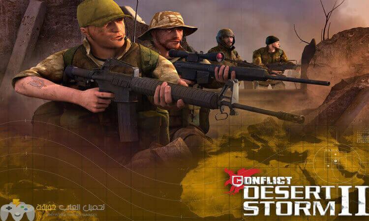 تحميل لعبة عاصفة الصحراء Conflict Desert Storm 2 مضغوطة للكمبيوتر من ميديا فاير