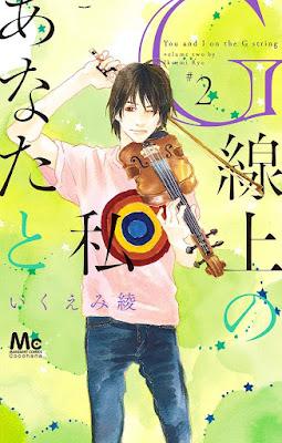 [Manga] G線上のあなたと私 第01-02巻 [Jisenjo no Anata to Watakushi Vol 01-02] Raw Download