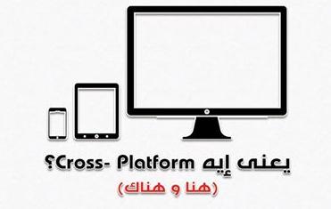 تعرف عن الفرق بين Cross و Platform