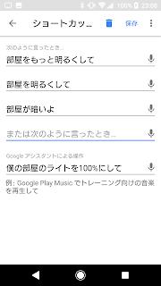 Googleアシスタントのショートカット設定(2)
