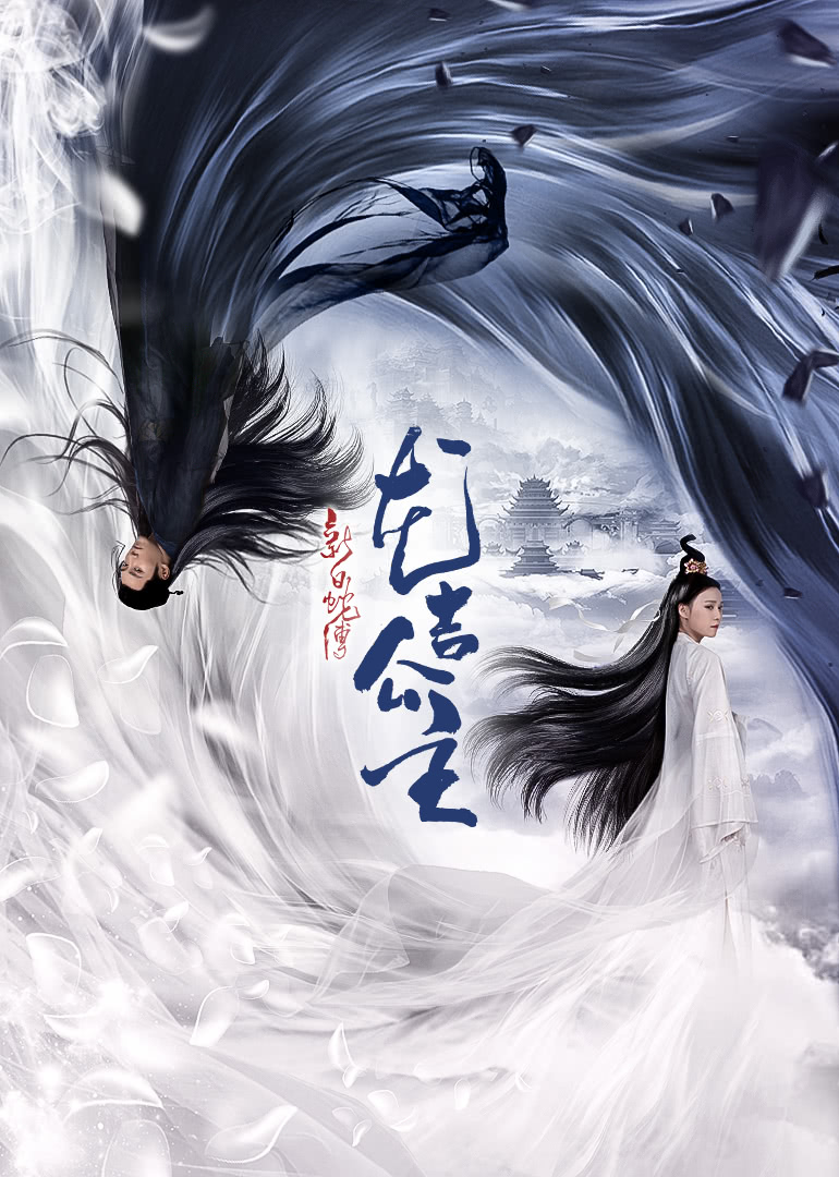 The Princess Of The White Snake (2019) Chinese 250MB WEB-DL 480p x264