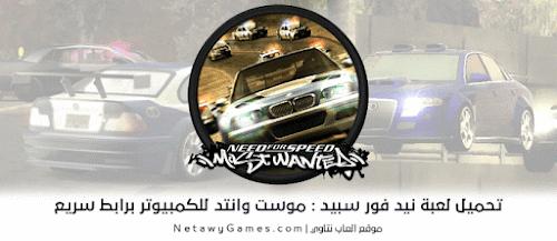 تحميل لعبة نيد فور سبيد Need For Speed Most Wanted للكمبيوتر