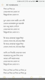Piya re song lyrics movie piya re