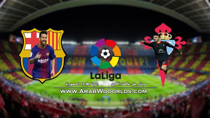 لقاء اليوم في الليجا الإسبانية - شاهد مباراة برشلونة وسيلتا فيغو بث مباشر اليوم 17-4-2018 الدوري الإسباني