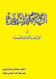 تحميل كتاب الاتجاه الإسلامي في أعمال نجيب الكيلاني القصصية pdf - عبد الله بن صالح العريني