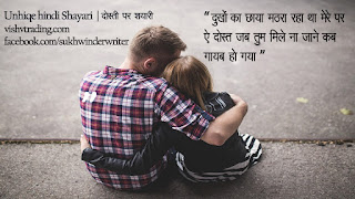 Anmol bachan hindi 2019,happy friendship day par shayari