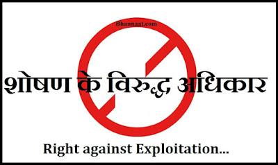 Right Against Exploitation in Hindi, शोषण के खिलाफ अधिकार, Right to Equality in Hindi, Right to Freedom in Hindi, Bhaarat ke adhikar, bhaarat ke mool adhikaar, bharat ke adhikar, swatantrata ka adhikar, aajadi ka adhikar, adhikar suchi, hindi me adhikar, maanav ke mool adhikar, rights detail, exploitation in hindi, basic rights
