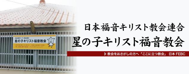 日本福音キリスト教会連合星の子キリスト福音教会