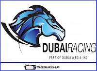 أحدث تردد قناة دبي ريسنج hd الجديد 2018 على جميع الأقمار بالتفصيل