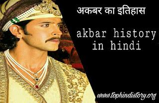 Mughal emperor akbar history and biography in hindi - अकबर का इतिहास