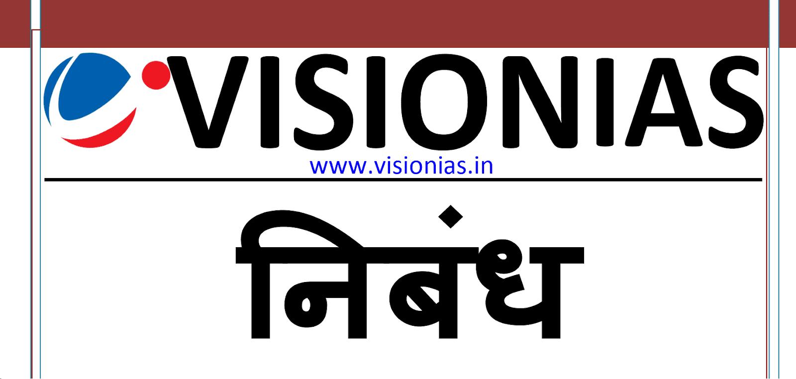 Vision IAS Essay Notes pdf Hindi