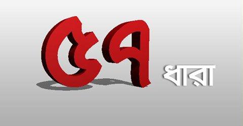 Daily-sangbad-pratidin-dinajpur-mamla
