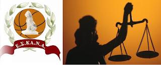 Ποινές σωματείων και επαναλήψεις αγώνων που επικυρώθηκαν από το ΔΣ της 26/11/18