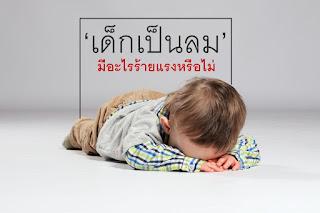 �เด็กเป็นลม� มีอะไรร้ายแรงหรือไม่