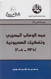 عبد الوهاب المسيري وتفكيك الصهيونية (1938 ـ 2008م) - محمد طيفوري