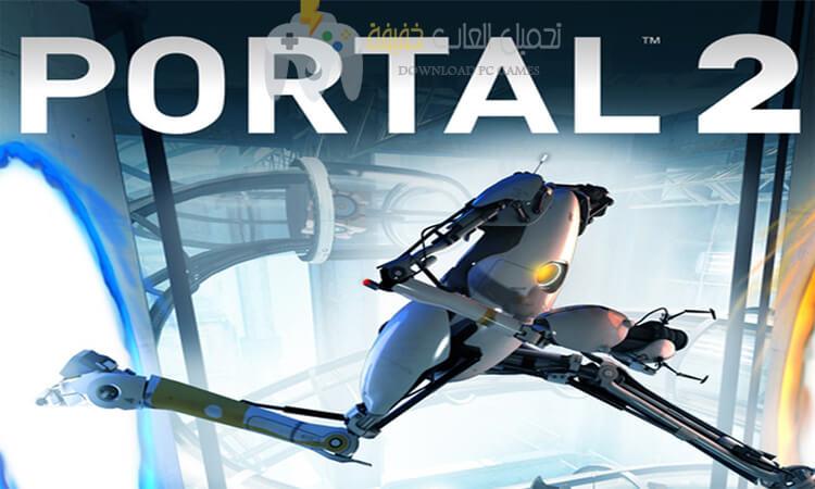تحميل لعبة Portal 2 بحجم صغير للكمبيوتر