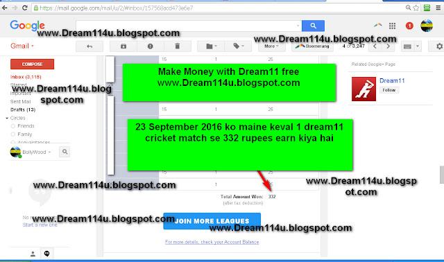 `23 September 2016 ko maine keval 1 dream11 cricket match se 332 rupees earn kiya hai-see screenshot