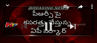 What is meant by PRC for government employees-PRC - పీఆర్సీ విధి, విధానాలు